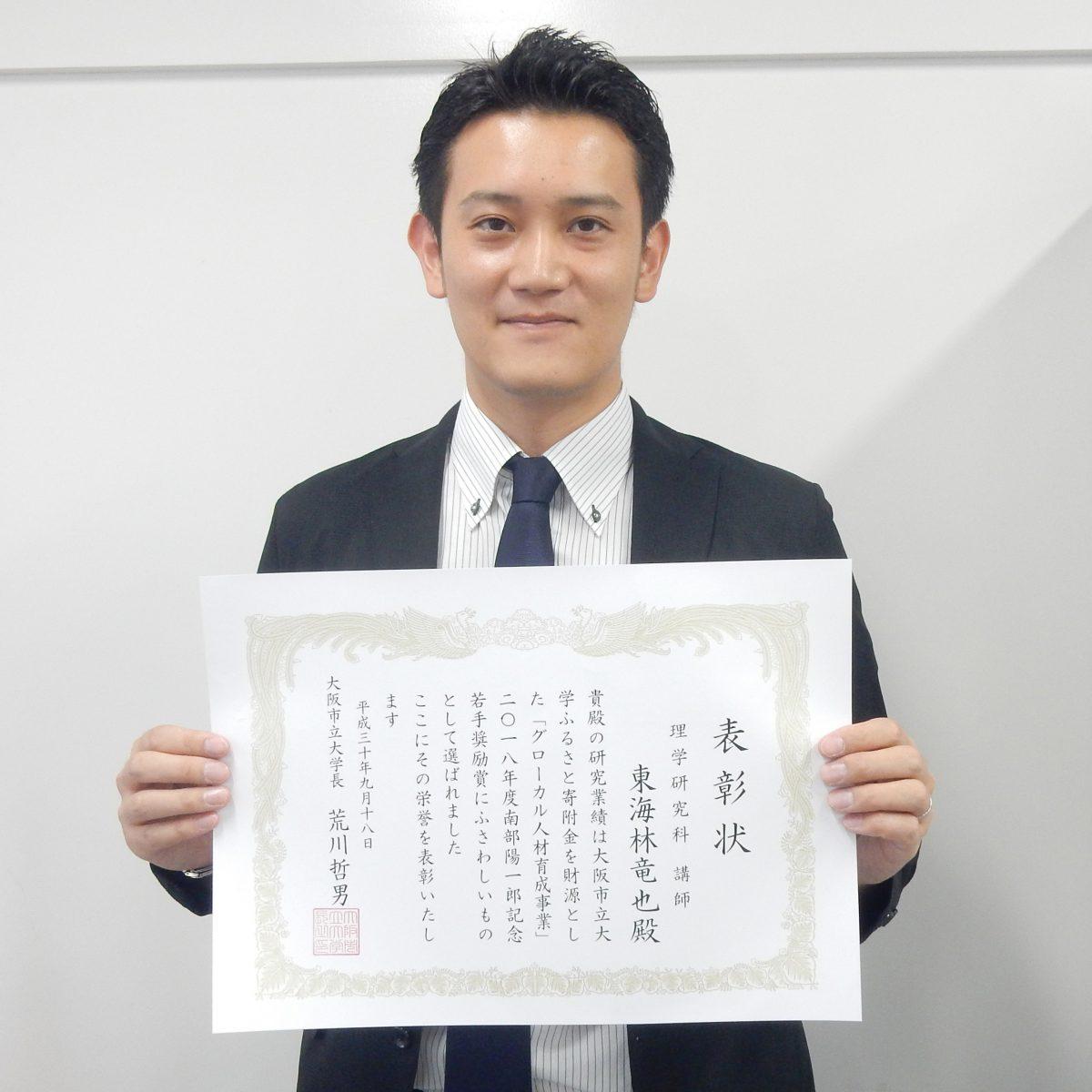 南部陽一郎記念若手奨励賞を受賞