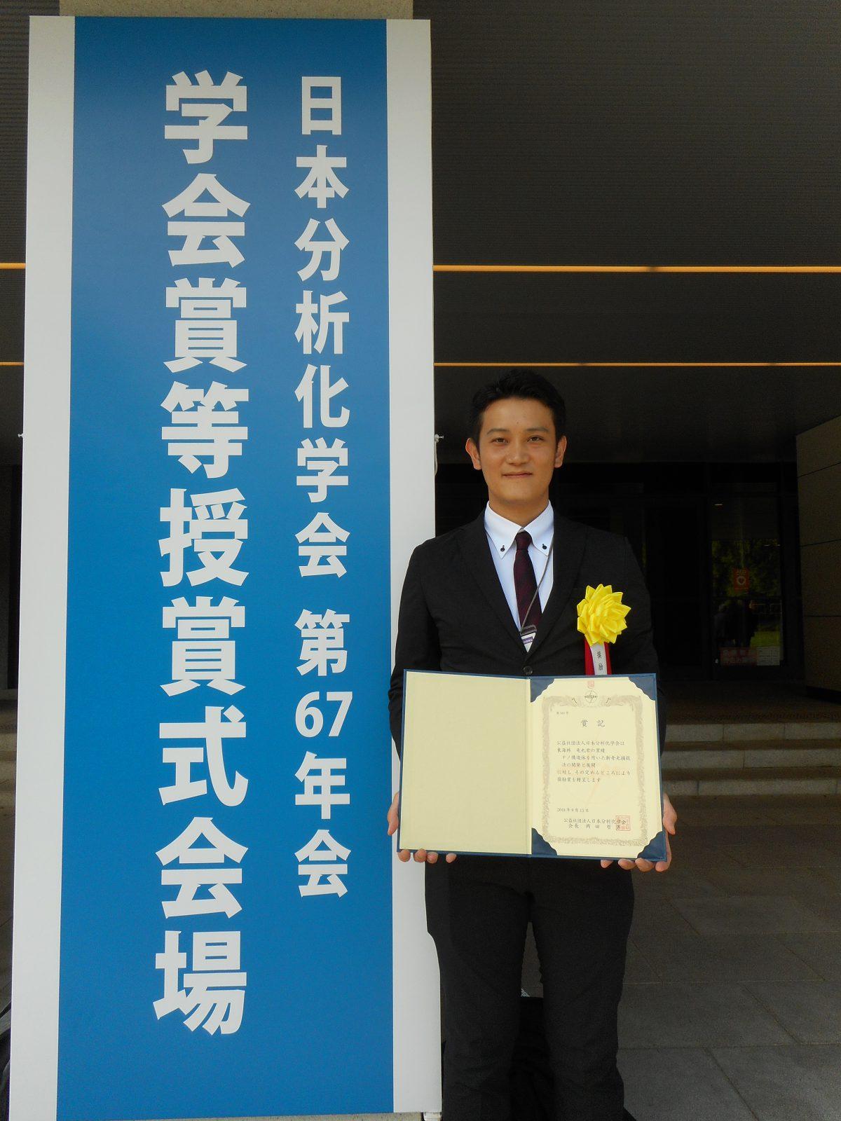 日本分析化学会2018年度奨励賞を受賞